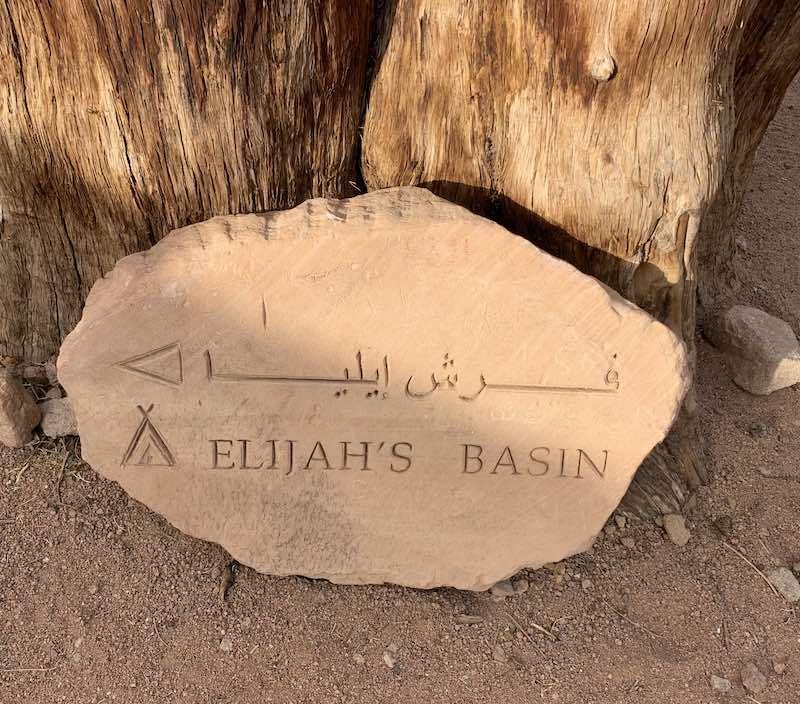 Prophet Elijah basin in Mount Sinai